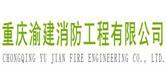 伊人在线渝建消防工程有限公司