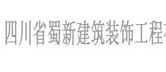 四川省蜀新建筑装饰工程有限责任公司