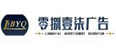 四川零捌壹柒(广告)装饰工程有限公司