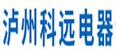 泸州科远电器设备成套厂