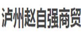 泸州赵自强商贸有限公司
