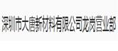 深圳市大唐新材料有限公司龙岗营业部