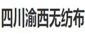 四川渝西无纺布有限公司