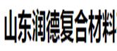 山东润德复合材料有限公司
