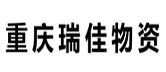 重庆瑞佳物资有限公司