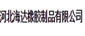 河北海达橡胶制品有限公司