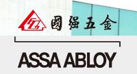亚萨合莱国强(重庆)五金科技有限公司