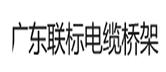 广东联标电缆桥架实业有限公司