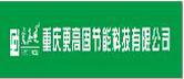 重庆更高固科技节能有限公司