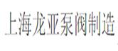 上海龙亚泵阀制造有限公司