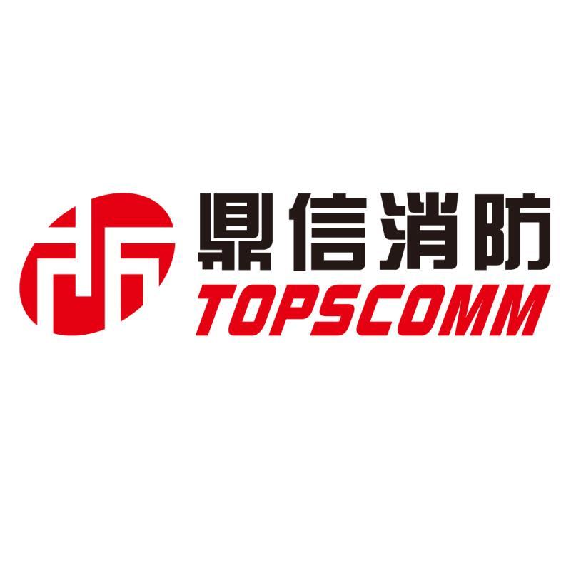青岛鼎信通讯消防安全有限公司