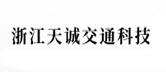 浙江天诚交通科技股份有限公司
