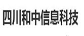 四川和中信息科技有限公司