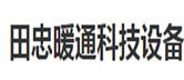 贵州省田忠暖通科技设备有限公司(佛山分公司)