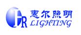 重庆惠尔照明工程有限公司