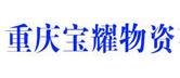 重庆宝耀物资万博官网manbet手机版