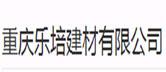 重庆乐培万博官网manbetapp万博官网manbet手机版
