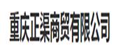 重庆正渠商贸万博官网manbet手机版