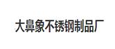 潮州市潮安区东凤镇大鼻象不锈钢制品厂