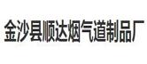 金沙县顺达烟气道制品厂