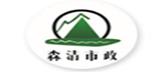 重庆森清市政工程有限公司