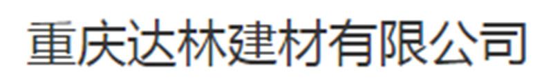重庆达林万博官网manbetapp万博官网manbet手机版
