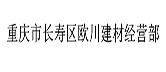 重庆市长寿区殴川bob手机登录经营部