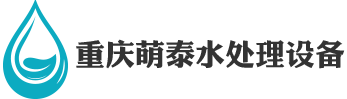 重庆萌泰水处理设备有限公司