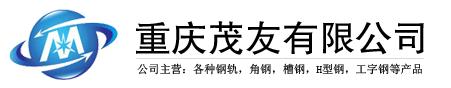 重庆茂友钢管有限公司