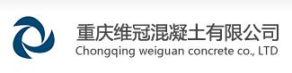 重庆维冠混凝土有限公司