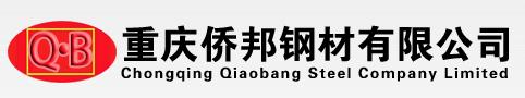 重庆侨邦钢材有限公司